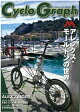 Cyclo Graph(2015 Autumn) The magazine for bike ent アレックス・モールトンの世界