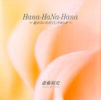 Hana-HaNa-Hana