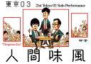 第21回東京03単独公演 人間味風 [ 東京03 ]