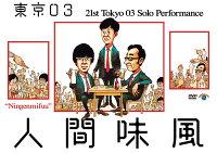 第21回東京03単独公演 人間味風