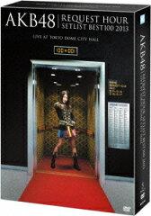 【送料無料】AKB48 リクエストアワーセットリストベスト100 2013 通常盤DVD 4DAYS BOX [ AKB48 ]