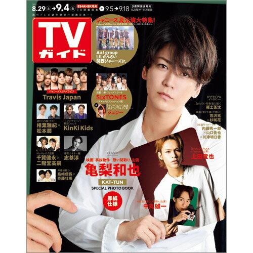 TVガイド広島・島根・鳥取・山口東版 2020年 9/4号 [雑誌]