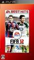 EA BEST HITS FIFA 12 ワールドクラス サッカー PSP版の画像