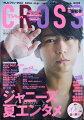TVfan cross (テレビファン クロス) Vol.35 2020年 09月号 [雑誌]