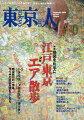 東京人 2020年 09月号 [雑誌]
