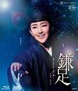 星組日本青年館ホール公演 楽劇『鎌足 -夢のまほろば、大和し美しー』【Blu-ray】 [ 紅ゆずる ]