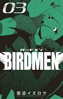 BIRDMEN 3巻