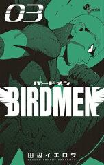 【楽天ブックスならいつでも送料無料】BIRDMEN(3) [ 田辺イエロウ ]