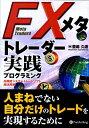 FXメタトレーダー実践プログラミング 高機能システムトレードソフ...