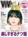 ViVi (ヴィヴィ) 2020年 09月号 [雑誌]