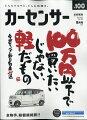 カーセンサー首都圏版 2020年 09月号 [雑誌]
