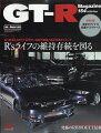 GT-R Magazine (ジーティーアールマガジン) 2020年 09月号 [雑誌]