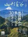 山と渓谷 2020年 09月号 [雑誌]