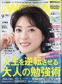 日経 WOMAN (ウーマン) 2020年 09月号 [雑誌]