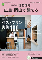 SUUMO注文住宅 広島・岡山で建てる 2020年夏秋号 [雑誌]