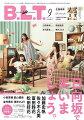 B.L.T.関東版 2020年 09月号 [雑誌]