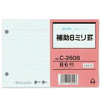 コレクト 情報カード B6 補助 8ミリ罫 2穴 C-2608