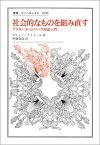 社会的なものを組み直す アクターネットワーク理論入門 (叢書・ウニベルシタス 1090) [ ブリュノ・ラトゥール ]