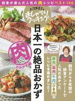 上沼恵美子のおしゃべりクッキング日本一の絶品おかず 肉のおかず編