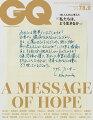 GQ JAPAN (ジーキュー ジャパン) 2020年 07・08・09月合併号 [雑誌]