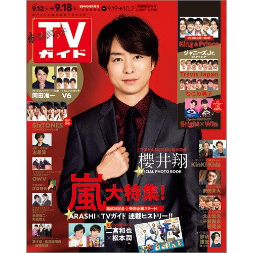 TVガイド関東版 2020年 9/18号 [雑誌]