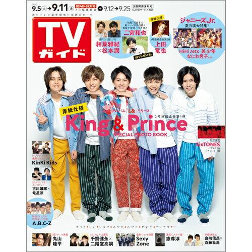 TVガイド岩手・秋田・山形版 2020年 9/11号 [雑誌]