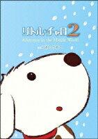リトル・チャロ2 Adventure in the Middle World Vol.4 迷いの森へ