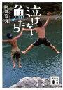 泣けない魚たち (講談社文庫) [ 阿部夏丸 ]