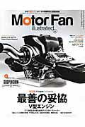 【送料無料】Motor Fan illustrated(vol.89)