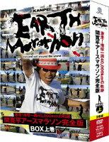 激走!地球一周40,000kmの奇跡 間寛平アースマラソン完全版 BOX 上巻 【初回生産限定】