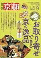 月刊 京都 2020年 09月号 [雑誌]