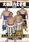 相撲増刊 令和2年度大相撲力士名鑑(改訂版) 2020年 09月号 [雑誌]