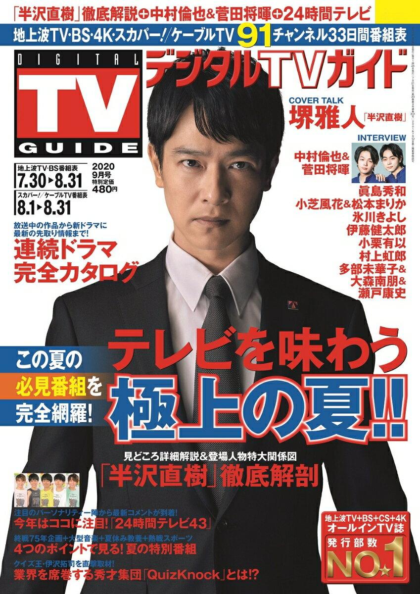 デジタルTVガイド関西版 2020年 09月号 [雑誌]