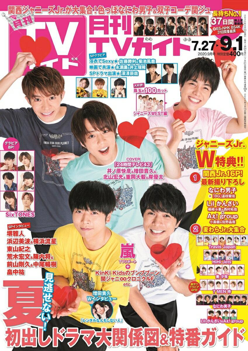 月刊 TVガイド愛知三重岐阜版 2020年 09月号 [雑誌]