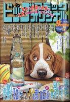 ビックコミックオリジナル 増刊号 2020年 9/12号 [雑誌]