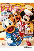 【送料無料】東京ディズニーリゾートレストランガイドブック(2012-2013) [ Disney Fan編集部 ]