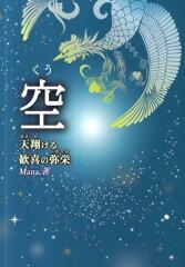 【送料無料】空(天翔る歓喜の弥栄)