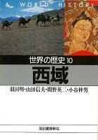 【バーゲン本】世界の歴史10 西域ー河出文庫