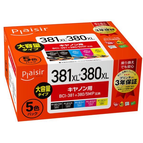 プレジール キヤノン BCI-381XL互換 インクカートリッジ 5色BOX(顔料ブラック、染料ブラック、染料シアン、染料マゼンタ、染料イエロー)