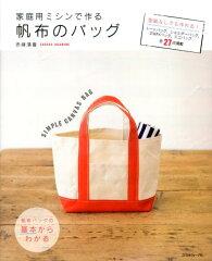 【送料無料】家庭用ミシンで作る帆布のバッグ