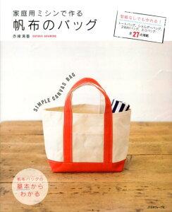 【楽天ブックスならいつでも送料無料】家庭用ミシンで作る帆布のバッグ [ 赤峰清香 ]