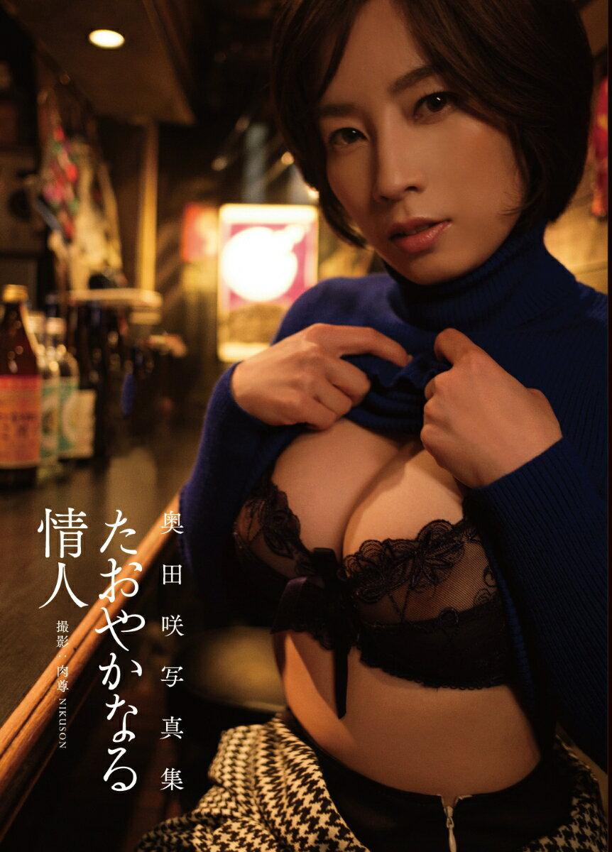 奥田咲写真集『たおやかなる情人』