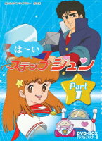 はーいステップジュン DVD-BOX デジタルリマスター版 Part1
