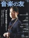 音楽の友 2020年 09月号 [雑誌]