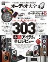 オーディオ大全(2019) 一生楽しめる本物の音選び (10...