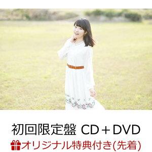 【楽天ブックス限定先着特典】歩いていこう! (初回限定盤 CD+DVD) (複製サイン&コメント入りブロマイド(オリジナル)付き)