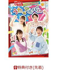 【先着特典】NHK「おかあさんといっしょ」シーズンセレクション うたのアルバム(絵あわせゲームカード)