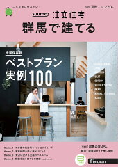 SUUMO注文住宅 群馬で建てる 2020年夏秋号 [雑誌]