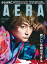 AERA (アエラ) 2020年 9/21号【表紙:香取慎吾】 [雑誌]