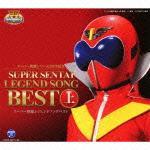 【送料無料】スーパー戦隊シリーズ35作記念 スーパー戦隊レジェンドソングベスト 上 [ (キッズ) ]